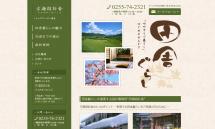 木造住宅 新潟で田舎暮らし - 古海設計舎
