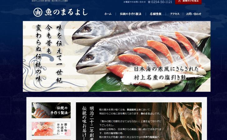 越後村上名産 塩引鮭の通販【魚のまるよし】