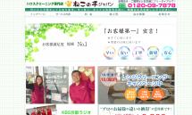 京都のハウスクリーニング・エアコンクリーニング|ねこの手ジャパン