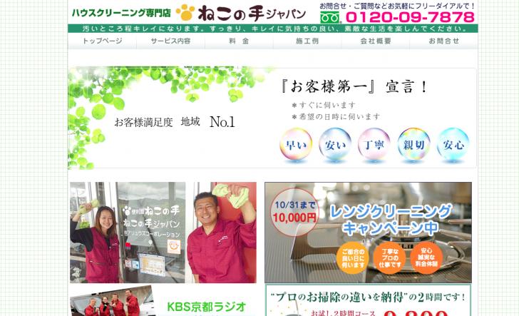 京都のハウスクリーニング・エアコンクリーニング ねこの手ジャパン