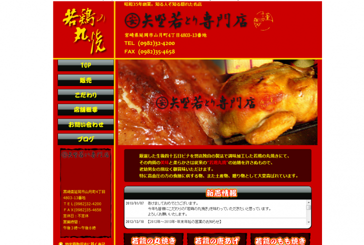 矢野若とり専門店 - 若鶏-通販 若鶏-お取り寄せ