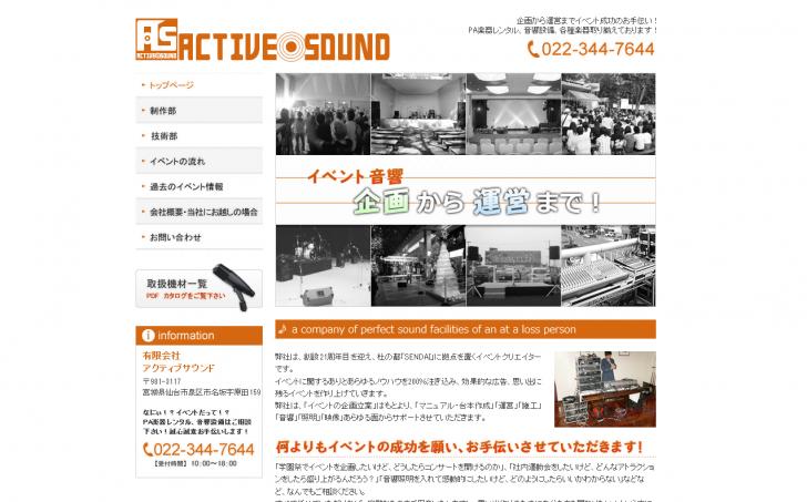 仙台市でPA楽器レンタルや音響設備はアクティブサウンドへ