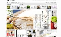 魚沼産コシヒカリ 通販/新潟地酒 通販|桑原商店