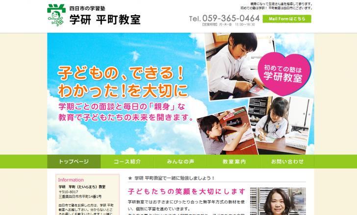 四日市の塾【学研 平町教室】で成績アップ!