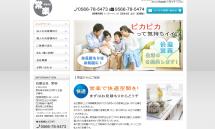 安城市でのハウスクリーニング・オフィスクリーニング【有限会社 常楽】