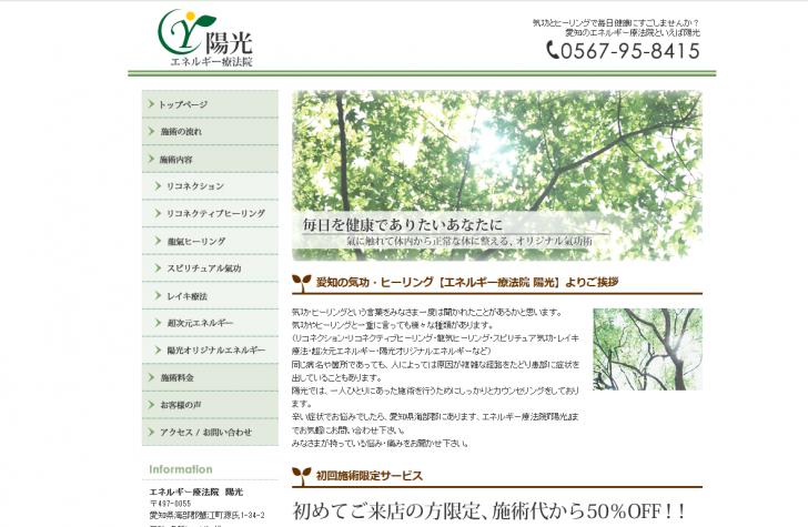 愛知 ヒーリングと気功の【エネルギー療法院 陽光】