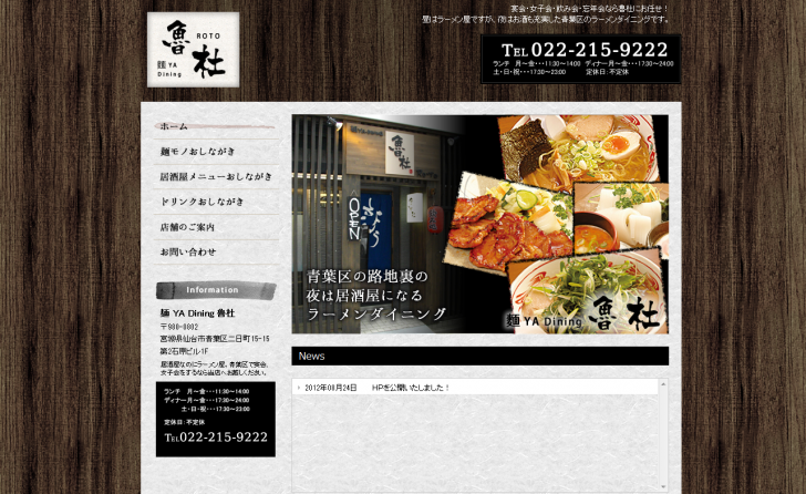 仙台市青葉区の宴会・女子会なら【麺 YA Dining 魯杜】