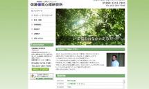 催眠療法 新潟 - 心理カウンセリングは佐藤催眠心理研究所