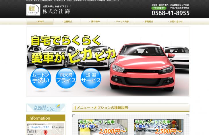 出張洗車、手洗い洗車は名古屋・春日井の株式会社 輝
