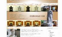 笠岡市-福山市 自宅墓の販売・墓石制作【かねみつ石匠】