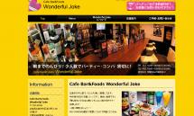 広島市中区で貸切、ノーチャージで気楽な時間を過ごせるバー【WonderfulJoke】