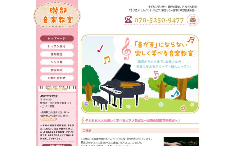 楽しく音楽が学べる音楽教室・ピアノ教室は一宮市の磯部音楽教室