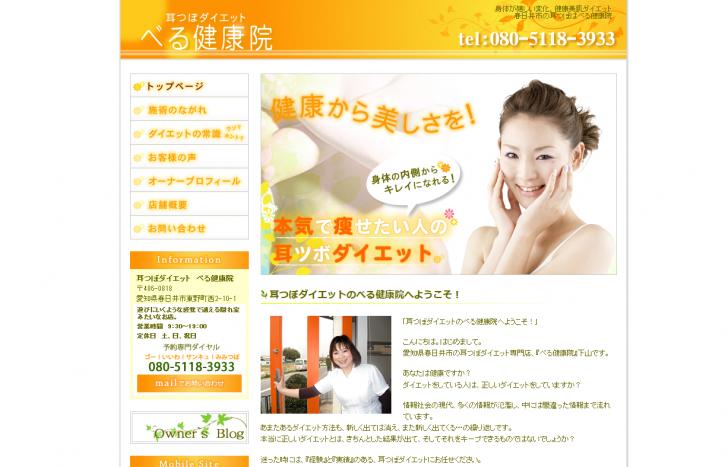 名古屋や春日井 耳つぼダイエット【べる健康院】