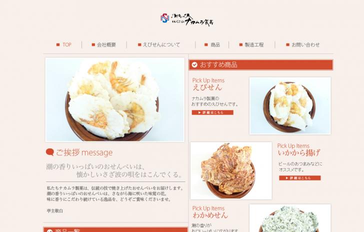 株式会社ナカムラ製菓のえびせん、われせんをお中元・お歳暮などの贈り物に。【三河、西尾】