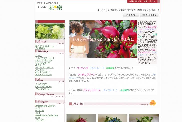 STUDIO 花楽
