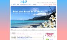 春日井・名古屋のフラダンス&タヒチアンダンス教室 ハーラウ・ワア・カウルア・ハアリ・マオヒ