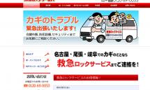 名古屋・岐阜で鍵のことなら【救急ロックサービス】