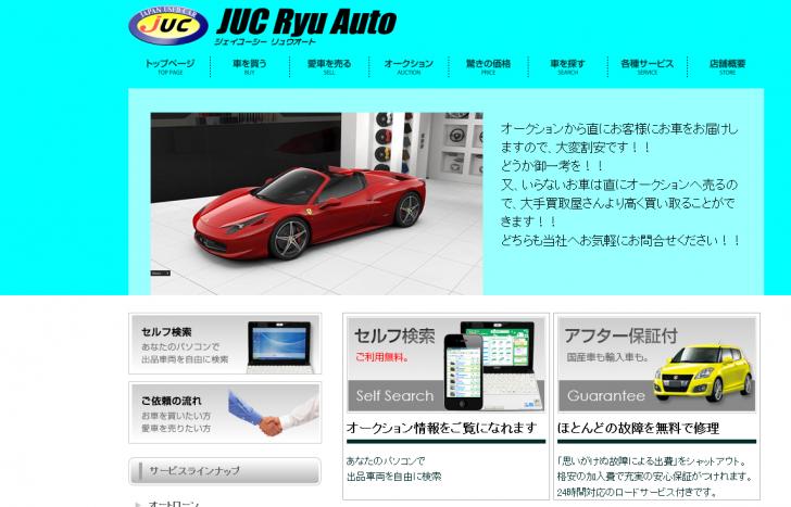 名古屋で中古車オークション代行、中古車販売 - JUC Ryu Auto(リュウオート)