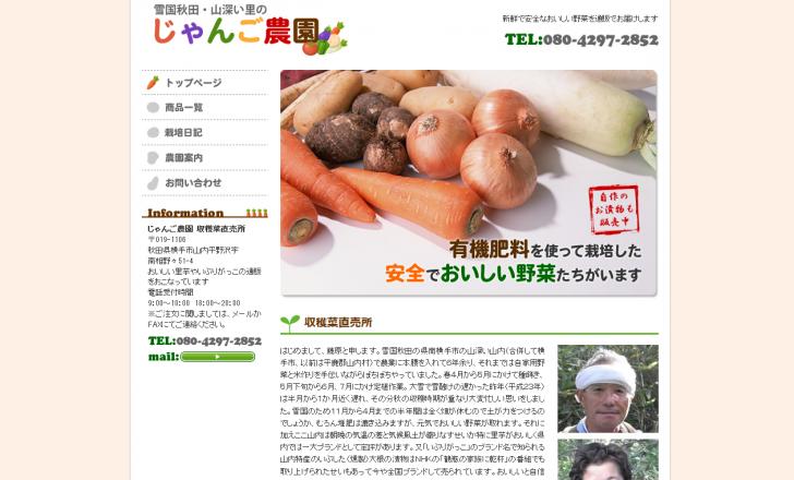 おいしい里芋・いぶりがっこ通販【じゃんご農園】