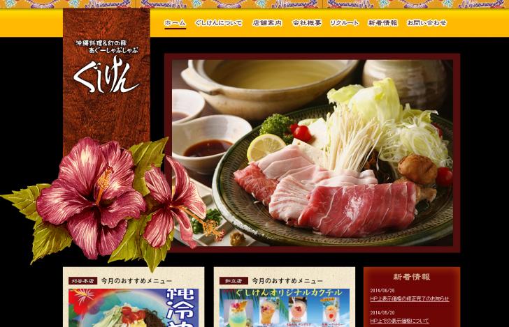 刈谷で沖縄料理・しゃぶしゃぶなら ぐしけん