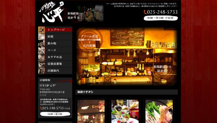 新潟駅居酒屋 【びすと炉心平】地酒