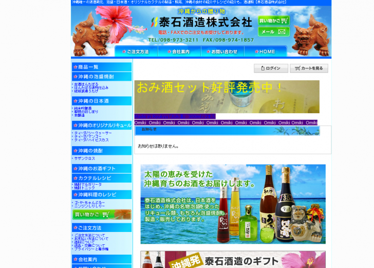 清酒・蔵元 - 酒通販の【泰石酒造株式会社】