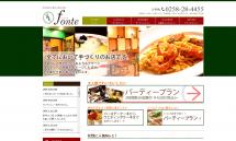 イタリア料理なら長岡市のイタリアンレストラン【オステリアフォンテ】