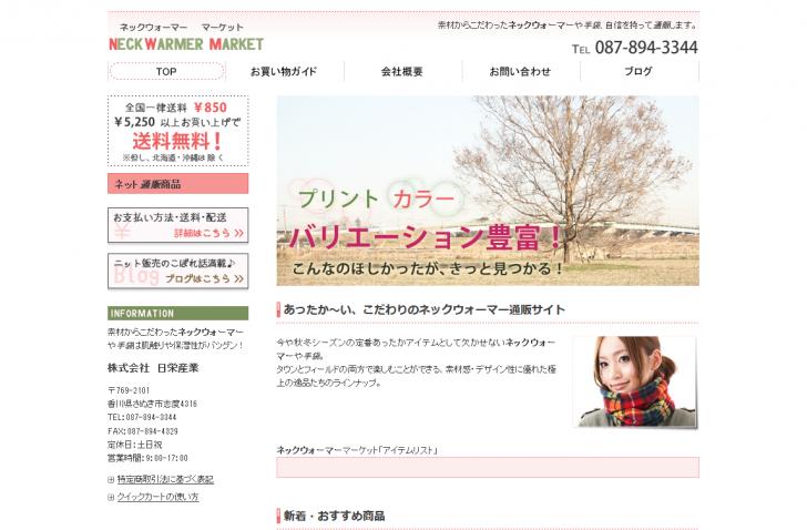 ネックウォーマー・手袋の通販【株式会社 日栄産業】