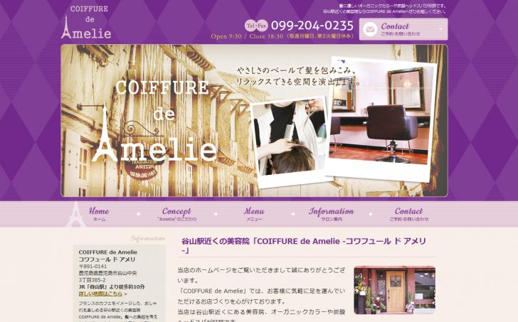 谷山駅近くでヘッドスパなら美容院COIFFURE de Amelie