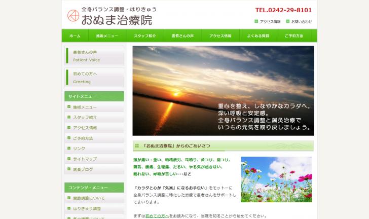 会津若松市の鍼灸・マッサージ・整体をお探しなら、おぬま治療院へ!