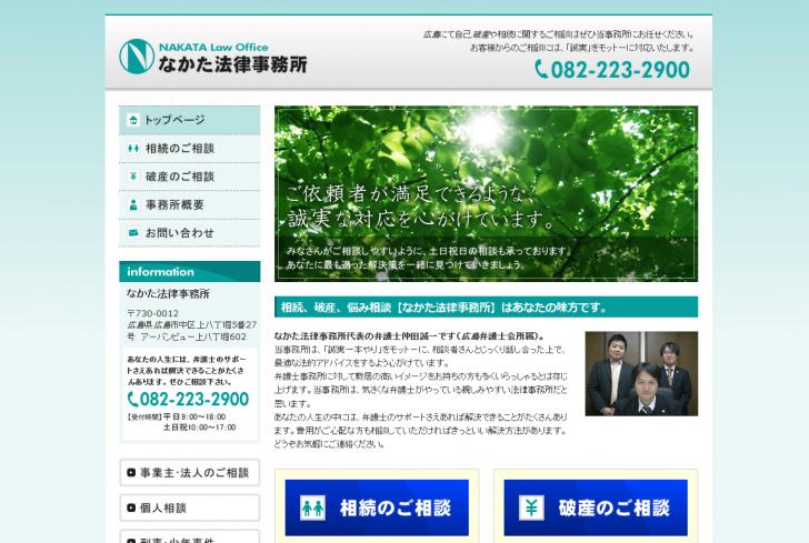 相続や破産の法律相談 広島【なかた法律事務所】