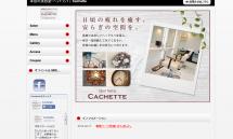 幸田の美容室・ヘッドスパ|Cachette