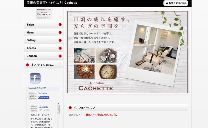 幸田の美容室・ヘッドスパ Cachette