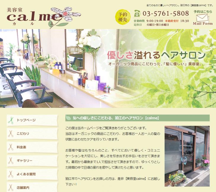 狛江のヘアサロン【美容室calme】 2014-10-16 15-54-47