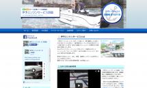伊予エンジンサービス四国