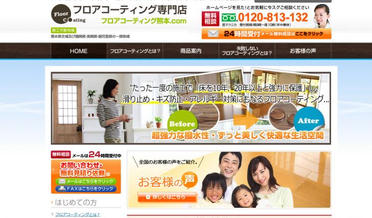 フロアコーティング熊本.com|床コーティング専門店