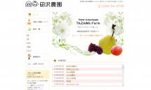 新潟のおいしい梨・おいしいお米をお届け【田沢農園】