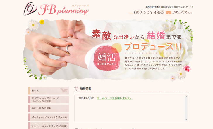 婚活パーティから結婚までをプロデュース!鹿児島市【JBプランニング】