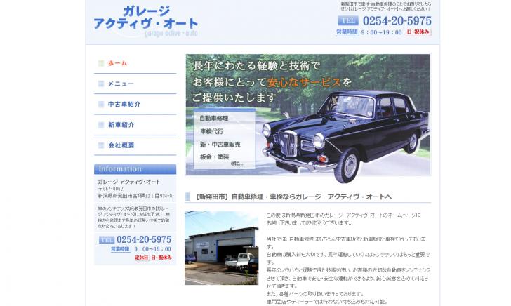 車検や自動車修理は新発田市のガレージ アクティヴ・オートへ