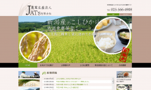 新潟県産コシヒカリ お米通販|農業生産法人JATs有限会社