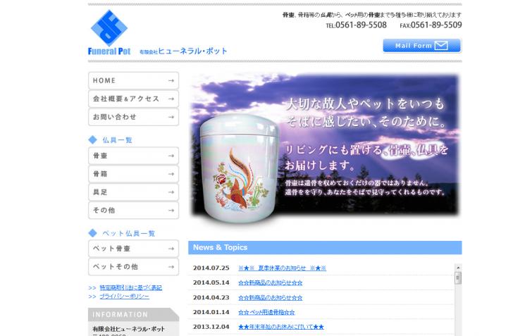 ペット仏具・骨壷の販売【有限会社ヒューネラル・ポット】