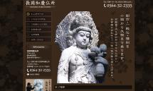 石仏・石像の制作は【長岡和慶仏所】