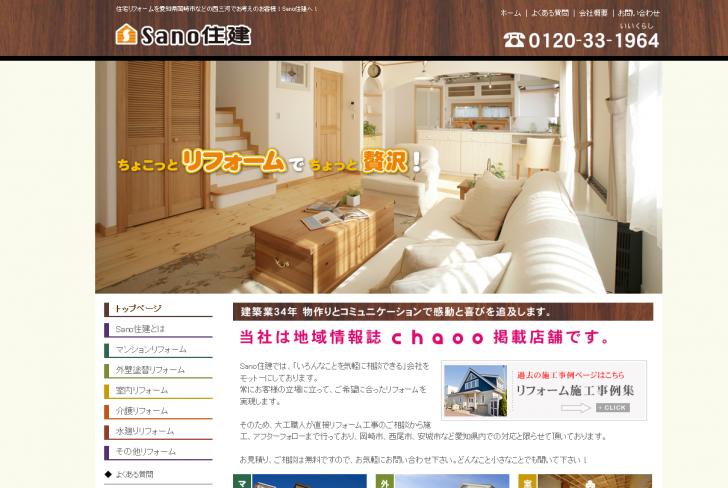 愛知県岡崎市の住宅リフォーム【Sano住建】