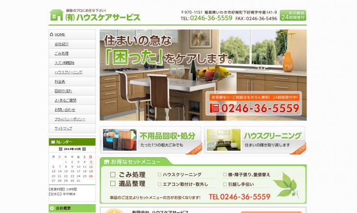 ゴミ処分、ゴミ処理、不用品回収、スズメバチ駆除、福島県いわき市【ハウスケアサービス】