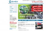 新潟県の鉄回収・農機買取【島田商会】