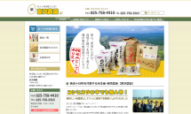 魚沼産コシヒカリや魚沼産もち米の通販は【宮沢農園】
