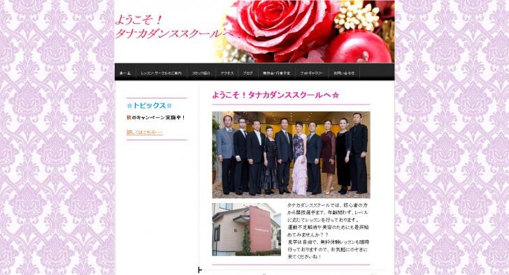 【タナカダンススクール】 - 知立市で社交ダンス・ダンススクール