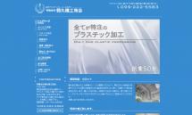 プラスチック加工 塩ビダクト製作は鹿児島の【鶴丸機工商会】