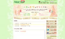 出張占い師、二次会イベント - 新宿のアジャストハート