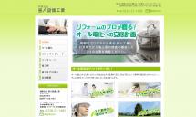 宮城県のオール電化・IHクッキングヒーター(有)昼八設備工業
